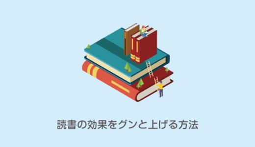 本を読むだけじゃ意味ない?!読書の効果をグンと上げる7つの方法