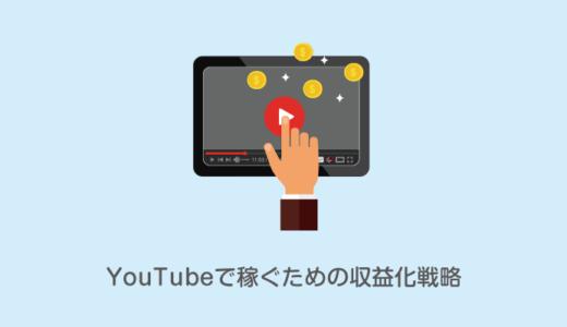 YouTubeで稼ぐ!チャンネル登録者数を増やす令和時代の新たな収益化戦略