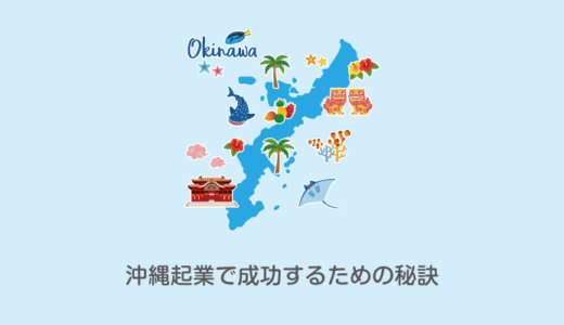 沖縄で起業しよう!成功するための秘訣とおすすめ起業ジャンル10選