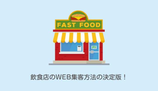 飲食店のWEB集客方法の決定版!無料で売上アップさせる13の方法